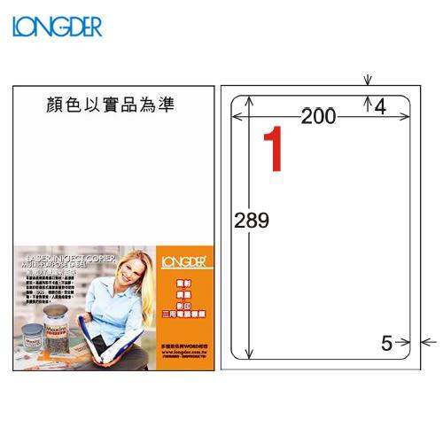 【量販2盒】龍德 A4三用電腦標籤(雷射/噴墨/影印) LD-860-W-A(白)  1格(105張/盒)列印標籤/信封/貼紙