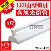 含稅 旭光 T8 LED山型燈 4尺 18W*1 單管山型燈具 LED T8山型燈 4尺山型燈 附LED燈管附發票