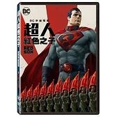 【停看聽音響唱片】【DVD】超人:紅色之子