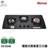 《林內牌》檯面式美食家三口爐 RB-3GMB