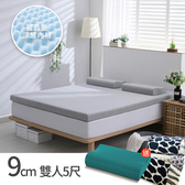 House Door 吸濕排濕9cm藍晶靈涼感記憶床墊全配組-雙人月光白