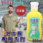 日本品牌【愛兒美Elmie】工作服清潔劑 700001