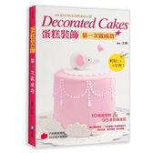 蛋糕裝飾:第一次就成功