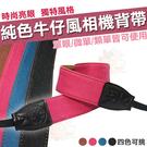 高級牛仔帆布 相機背帶 柔軟牛仔布 純色系 舒適內裏 三星 NX2000 NX1000 NX3000 EX2F NX300 NX mini EX1