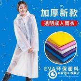 非一次性雨衣成人旅游雨衣男女式學生韓國時尚裝防水長款加厚雨披