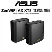含稅免運 ASUS 華碩 ZenWiFi XT8 AX6600 網狀路由系統2入 無線路由器 分享器 基地台【可刷卡】新創數位