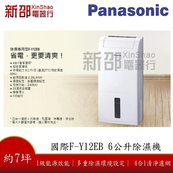 退貨物稅 500 元*~ 新家電錧 ~* 【Panasonic 國際 F-Y12EB】6公升除濕機【實體店面 】