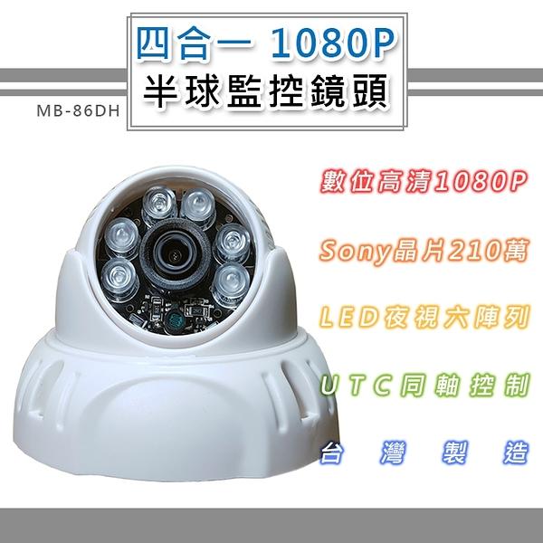 四合一 1080P 半球監控鏡頭3.6mm SONY210萬像素 6LED燈強夜視攝影機(MB-86DH)@四保科技