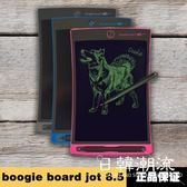 美國boogieboard jot8.5英寸手寫板電子記事本液晶兒童繪畫寫字板