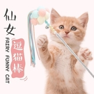 貓咪玩具逗貓棒自嗨神器鈴鐺長桿羽毛小貓仙【母親節禮物】