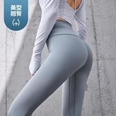 瑜伽服健身褲女夏季跑步高腰外穿打底蜜桃提臀緊身運動【貼身日記】