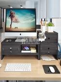 架子 電腦顯示器增高架子底座護頸鍵盤置物支架辦公室筆記本桌面收納盒 小宅妮