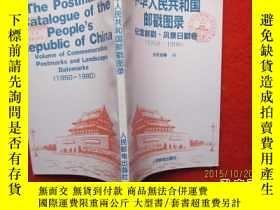二手書博民逛書店中華人民共和國郵戳圖錄罕見紀念郵戳、風景日戳卷(1950-199