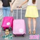 ★7-11限今日299免運★(20吋)行李箱 防塵套 託運保護套 旅行箱套 登機 旅行【F0187】
