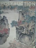 【書寶二手書T4/收藏_ZIJ】POLY保利_中國古代書畫_200/5/30