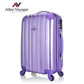 行李箱 旅行箱 法國奧莉薇閣 24吋 PC硬殼  國色天箱(仙女紫)