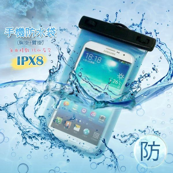 ☆WP-320 手機萬用防水袋/IPX8/SAMSUNG/HTC/SONY/iPhone/LG/ASUS/InFocus/NOKIA/HUAWEI/小米