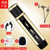 【GZ0072】全新升級 全民K歌手機麥克風套裝 混響音效 歡歌神器話筒