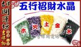 【吉祥開運坊】DIY系列【聚寶蛋(中)專用配合五行水晶石/五色石-小顆*5包 】已淨化