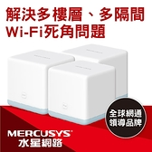 Mercusys 水星網路 Halo S12 Mesh WIFI無線路由器 (3入組) [富廉網]