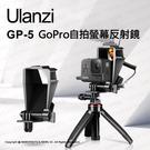 【可刷卡】ulanzi GP-5 GoPro 自拍螢幕反射鏡 三冷靴 Vlog 折射 自拍 薪創數位
