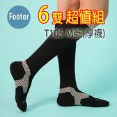 Footer T105 M號(厚襪) Y系列中統運動機能輕壓力襪 6雙超值組, ;蝴蝶魚戶外