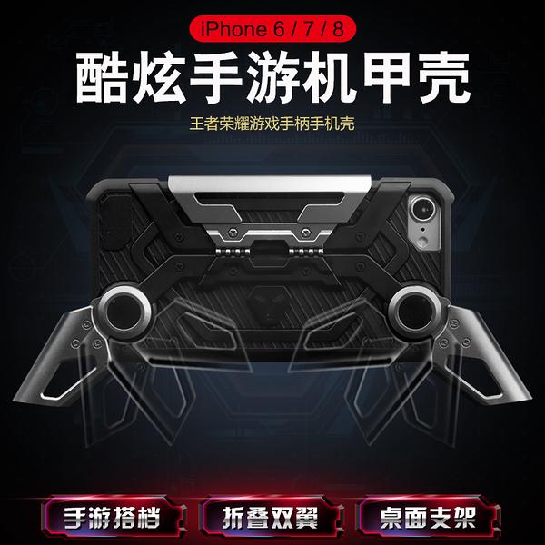 88柑仔店---蘋果8 6S plus iphoneX 7plus王者榮耀游戲手柄支架手機保護殼套