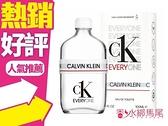 Calvin Klein CK EVERYONE中性淡香水 100ml◐香水綁馬尾◐