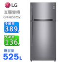 LG樂金525公升直驅變頻上下門冰箱/ 星辰銀 GN-HL567SV~含拆箱定位