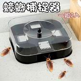 蟑螂捕捉器誘蟑盒(一組2入)-環保可重覆使用物理捕捉蟑螂盒73pp417[時尚巴黎]