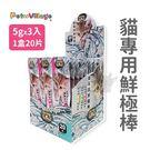 PetLand寵物樂園 魔法村Pet Village/PVPV貓專用鮮極棒/鮪魚/海鮮/鮭魚1片3入 1盒20片