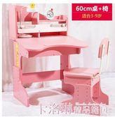 小學生書桌帶書架兒童學習桌椅套裝可升降兒童書桌課桌椅寫字桌子 MKS免運