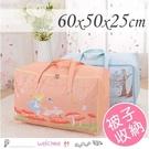 粉嫩色童話圖案棉被收納袋 整理袋 特大號