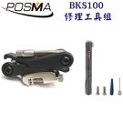 POSMA 多功能自行車用工具套組 自行車修理包 迷你打氣筒 BKS100