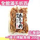 【200g】日本 北海道 一夜干 烤魷魚條 魷魚乾 最棒的下酒菜 消夜零食【小福部屋】