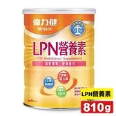 偉力健 Miltein LPN營養素 810g/罐 (三多 調整體質 健康維持 含膳食纖維) 專品藥局 【2000228】