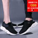 【36-44全尺碼】球鞋 簡約情侶網布綁...