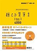 (二手書)聽CD背單字Basic4000(書+CD不分售)