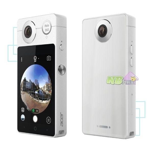 ◤送Honeywell空氣清淨機◢ acer Holo 360 智慧型 相機 附贈抗水保護殼 (CW01) 月光白