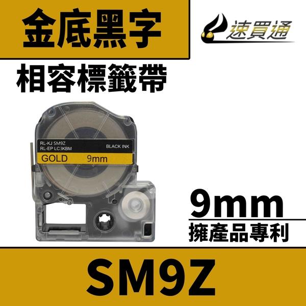 【速買通】EPSON LC-3KBM/LK-3KBM/SM9Z/金底黑字/9mmx8m 相容標籤帶