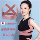 張雨綺同款揹背佳日本美姿勢防駝背矯正帶女成人隱形內穿糾正神器 快速出貨