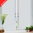 《限宅配》45x300公分霧面磨砂靜電玻璃貼 (每片45x300cm) S151 可重覆貼 隱私防窺防曬 浴室窗戶貼膜