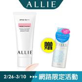 ALLIE 燦爛光澤肌UV防曬水凝乳(薔肌玫香) 【康是美】-預計3/10出貨