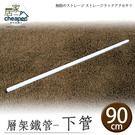 【居家cheaper】90CM烤漆白下管 層架專用鐵管(含調整腳X1)