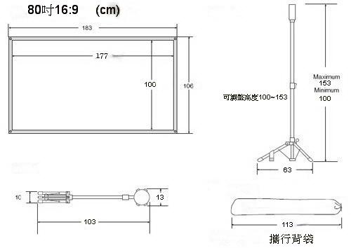 80吋16:9輕巧攜帶三支架投影機布幕 物超所值 操作簡易 組合捲收 方便收納移動 隨身帶著走