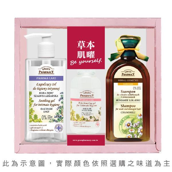 【Green Pharmacy草本肌曜】私密洗髮禮盒 ★網友最推薦!