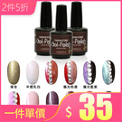 TOKYO STAR 莫蘭迪色系 可卸式彩色指甲油膠 珠光 15ML 【PS37~48】裸色 光撩甲油膠 璀璨膠