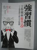 【書寶二手書T6/財經企管_NND】強習慣-工作效率提升120%、30歲前擁有9間公司的關鍵_小川晉平