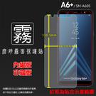 ◆霧面螢幕保護貼 Samsung 三星 Galaxy A6+ A6 Plus SM-A605G 保護貼 軟性 霧貼 霧面貼 防指紋 保護膜