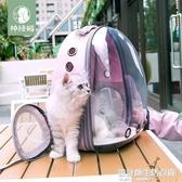 神經貓貓包外出便攜透氣透明狗背包太空寵物艙雙肩貓書包貓咪用品 設計師生活
